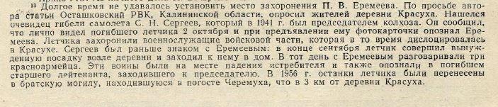 Сноска к статье В.Г. Кузнецова в Военно-историческом журнале №6 за 1972 г.