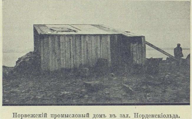 Норвежский промысловый дом. Слева фото В.А. Русанова (1910 г.), справа - экспедиции 2020 г.
